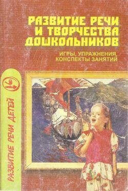 гавриш ушакова знакомим дошкольников с художественной литературой в