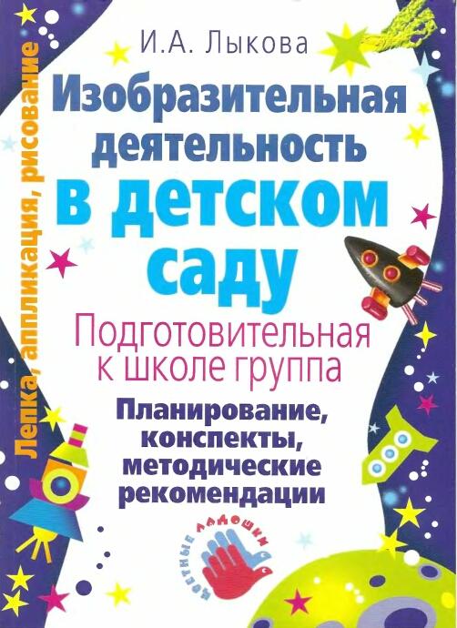 Книга лыкова цветные ладошки скачать бесплатно
