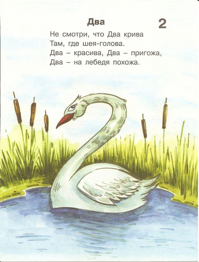 Учебник По Русскому Онлайн