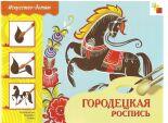 http://baby-scool.narod.ru/media/book/metod/nar_promisli/img/gorodez_t.jpg