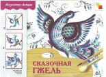 http://baby-scool.narod.ru/media/book/metod/nar_promisli/img/gzel_t.jpg