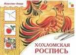 http://baby-scool.narod.ru/media/book/metod/nar_promisli/img/hohloma_t.jpg