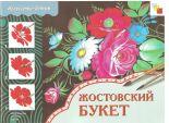 http://baby-scool.narod.ru/media/book/metod/nar_promisli/img/zostovo_t.jpg
