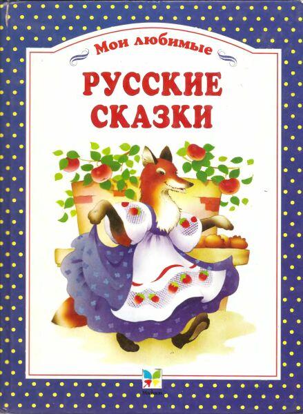 Мои любимые русские сказки сборник