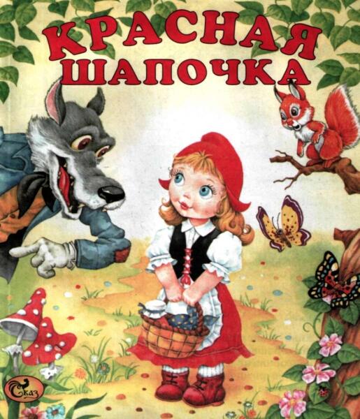 Красная шапочка сказка скачать книгу