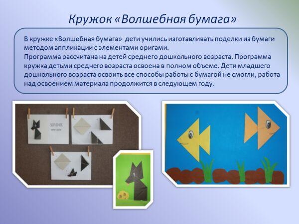 Кружковые программы оригами